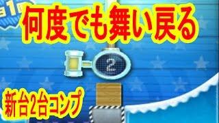 getlinkyoutube.com-【3/4】 バッジとれーるセンター実況 土管マリオ練習台&新台2台コンプ
