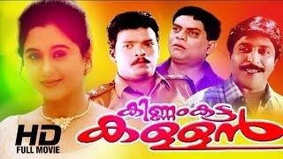 Kinnam Katta Kallan Malayalam Full Movie | Evergreen Malayalam Full Movie | width=