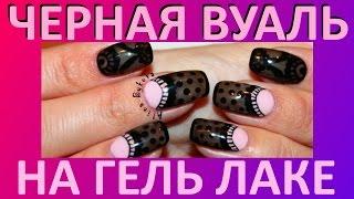 getlinkyoutube.com-Маникюр Черная Вуаль - Nail Art колготки, кружева