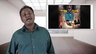 Iruttu Arayil Murattu Kuthu - Gautham Karthik - Tamil Talkies width=