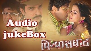 """getlinkyoutube.com-Best Gujarati Film  """"Vishwasghaat"""" Songs   Audio Jukebox   Hitu Kanodiya, P C Don,Dimple Upadhyay"""