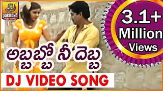 Abbabbo Ne Debba Dj Song | Telugu Dj Video Song | Latest Telangana Folk Dj Songs 2016  | Janapada Dj