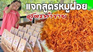 getlinkyoutube.com-หมูฝอย ทำกินก็ง่าย ทำขายก็รวย