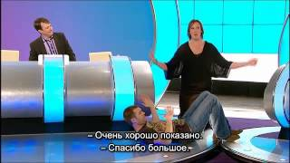 getlinkyoutube.com-Would I Lie to You? S04E06 RUS SUB