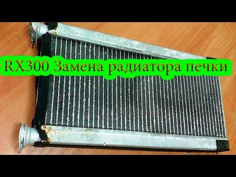 LEXUS RX300 замена радиатора печки