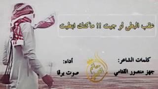 getlinkyoutube.com-شيلة    عقب البطا لو جيت !! ماكنك ابطيت    كلمات الشاعر: جهز منصور القثامي أداء: صوت برقا عزام فهد