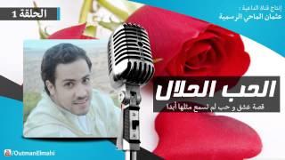getlinkyoutube.com-الحلقة 1   الحب الحلال    قصة حب إسمع بماذا انتهت   الداعية عثمان الماحي