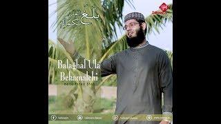 Balaghal Ula Bekamalehi | Hafiz Fahad Shah | Beautiful Naat must watch | Zaitoon Tv