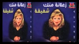getlinkyoutube.com-Shafi2a - Kan Zaman / شفيقة - كان زمان