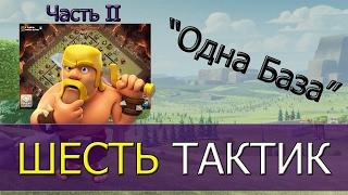 """getlinkyoutube.com-ОДНА БАЗА - КУЧА ТАКТИК!!! НАБИРАЕМ ОПЫТ!!! """"ЧАСТЬ II""""  [Clash of Clans]"""
