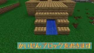 getlinkyoutube.com-【マインクラフトPE】 半自動小麦回収機 作り方