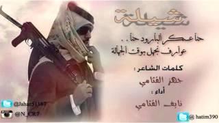 getlinkyoutube.com-شيلة حنا عسكر البارود حنا | كلمات الشاعر جهز القثامي أداء نايف القثامي