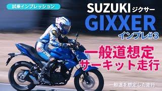 SUZUKI新型「ジクサー」一般道想定サーキット走行インプレ#3