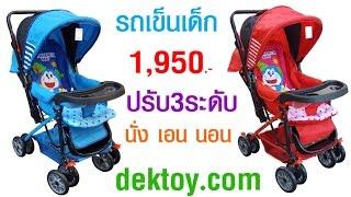 getlinkyoutube.com-ขายรถเข็นเด็กมีมุ้งโดเรมอน DM-1923Bราคาถูกwww.dektoy.com
