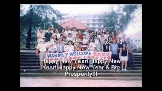 "getlinkyoutube.com-Chinese New Year Song-""Gong Yi Wat Sai"" (in Hainanese) 新年歌""恭喜发财""(海南话)"