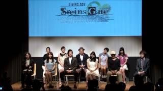 getlinkyoutube.com-LIVING ADV「STEINS;GATE」制作発表会