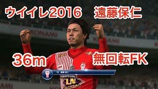 ウイイレ2016 遠藤保仁 36m 無回転FK