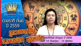 getlinkyoutube.com-ดวงราศีกันย์  ปี 2559 กับ อ.กานธนิกา ชุณหะวัต