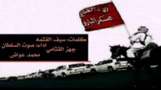 getlinkyoutube.com-كلمات:سيف القثمه جهز القثامي اداء صوت السلطان