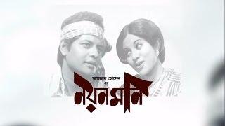 getlinkyoutube.com-Noyonmoni Bangla Full Movie (Bangladeshi Film)