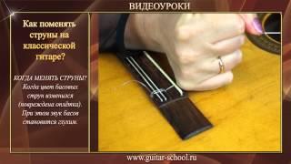 getlinkyoutube.com-Как поменять нейлоновые струны на классической гитаре. Замена струн на гитаре.