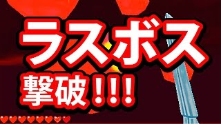【キューブクリエイター3D】 3DS ラスボス 撃破 防具なし討伐