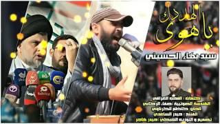 ياهوى الهددك سيد بهاء الحسيني 2017اقوى قصيده على تهديد السيد مقتدى الصدر بالقتل هزت و أرعبت ا