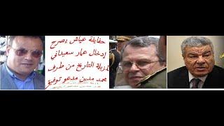 getlinkyoutube.com-وادي كلاب في الجزائر الحلقة العاشرة  : رد على عمار سعيداني  الامين العام الفلان