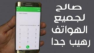 getlinkyoutube.com-هذا الكود الرهيب سيغير هاتف الأندرويد 180 درجة وسيجعل هاتفك خطير جدا | فاتك الكثير إذا لم تجربه