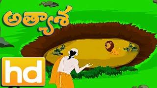 getlinkyoutube.com-Telugu Story | Athyasa | Telugu Moral Stories For Children | Animated | HD