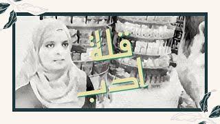 getlinkyoutube.com-قلة ادب .. فيلم قصير   Wael 3amer