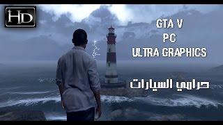 getlinkyoutube.com-تجربة قراند 5 على الكمبيوتر بأعلى جرافيكس في التاريخ    GTA V PC ULTRA 1080p GTX 970
