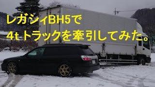 getlinkyoutube.com-SUBARU LEGACY  BH5 Pulls 4t Truck Out Of Snow 雪でスタックした4t トラックをスバルレガシィBH5で牽引してみた