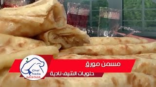 getlinkyoutube.com-مسمن بطريقة ناجحة ومبسطة الشيف نادية  recette msemen