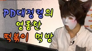 getlinkyoutube.com-[대정령] 대정령의 영롱한 떡볶이 먹방
