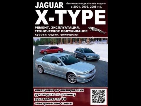 Руководство по ремонту  JAGUAR X-TYPE