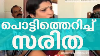Saritha S Nair getting angry with reporters | പൊട്ടിത്തെറിച്ച് സരിത
