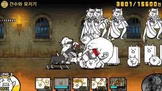 getlinkyoutube.com-[모바일게임] 냥코대전쟁 앨커트레즈섬 - 간수와묘지기!!!