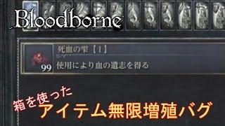 getlinkyoutube.com-[Bloodborne ブラッドボーン] 保管箱を使ったアイテム増殖バグ (ソウル増殖バグ) [検証]