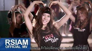 getlinkyoutube.com-แรงไม่เปลี่ยนปลั๊ก : นุ้ย สุวีณา อาร์ สยาม [Official MV]