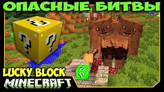getlinkyoutube.com-ч.34 Опасные битвы в Minecraft - Озёрные Троли (Властелин Колец)