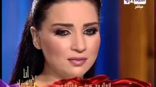 getlinkyoutube.com-أنا والعسل مع نيشان - حلقة مي عزالدين - مداخلة أخت مي عز الدين على الهواء