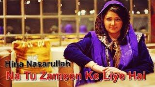 getlinkyoutube.com-Na Tu Zameen Ke Liye Hai | Hina Nasarullah | Allama Iqbal | Virsa Heritage Revived