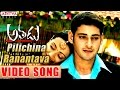 Athadu అతడు  Movie - Pilichina Ranantava Full Video Song -  Mahesh babu, Trisha