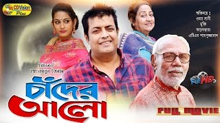 Chader Alo | Omor Sani | Mukti | A T M Shamsuzzaman | Bangla Movie 2017 | CD Vision
