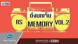 getlinkyoutube.com-ดั่งนกเจ็บ RS MEMORY VOL.2 | Official Music Long Play