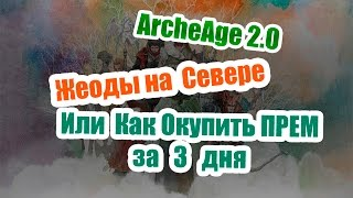 getlinkyoutube.com-ArcheAge 2.0 - Как Окупить Прем за 3 дня?