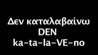 getlinkyoutube.com-Greek 101 - Common Words & Phrases - Level One