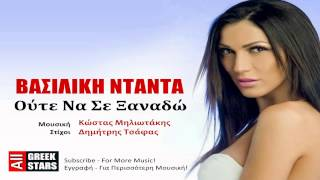 getlinkyoutube.com-Oute Na Se Xanado ~ Vasiliki Ntanta | Greek New Single 2014