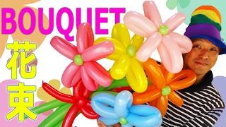getlinkyoutube.com-Balloon flower bouquet   風船の花束を作ろう! 【かねさんのバルーンアート】